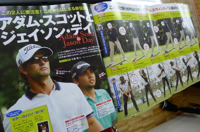 月刊ゴルフダイジェストではアダム・スコット、ジェイソン・ディ二人のスイングを解説