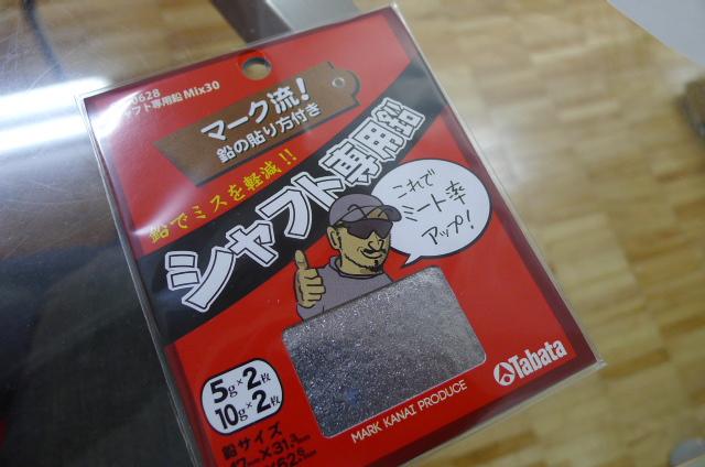 タバタより発売されたシャフト用鉛!
