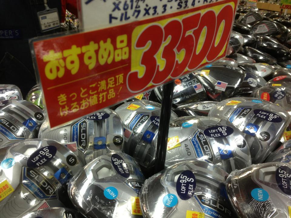 米国よりも日本で買う方が安い~