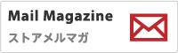 left_01_mailmagazine