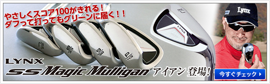 bnr_store_mulligan_iron