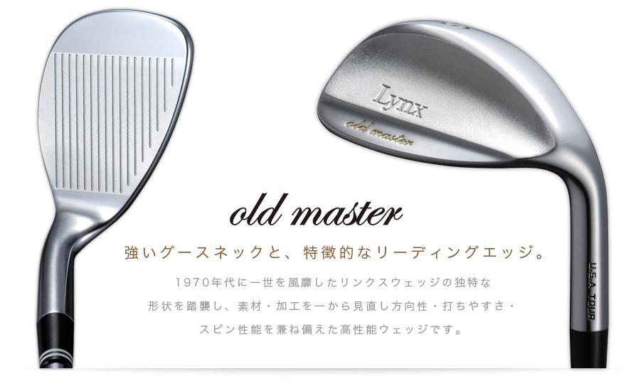 oldmaster_main