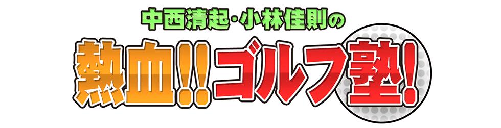 nakanishi_kobayashi_title