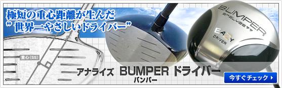 bnr_store_bumper