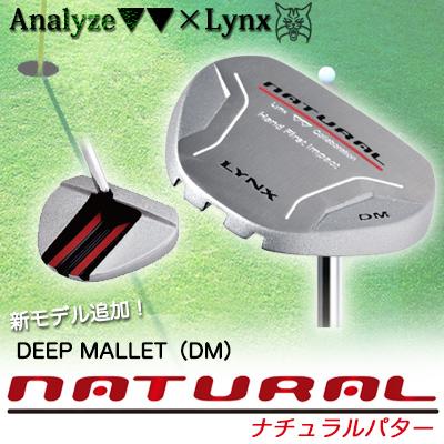DEEP MALLET(DM)