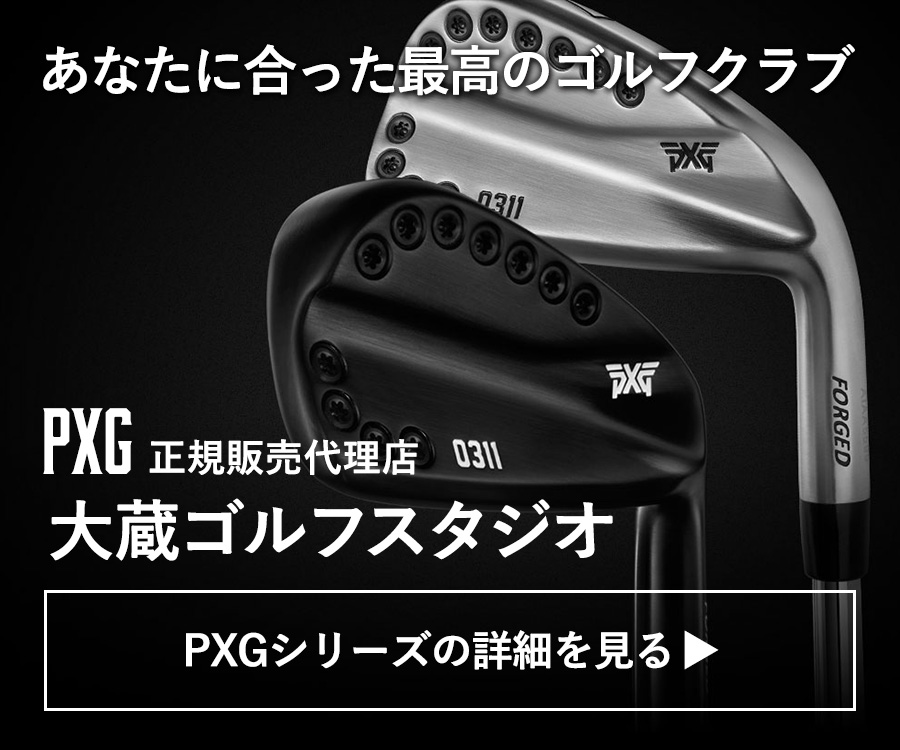 pxg_banner