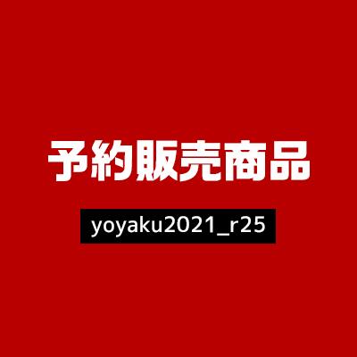 yoyaku2021_r25