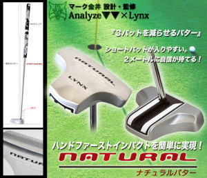 natural_putter_top