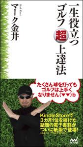 新書_ゴルフ超上達法_カバー