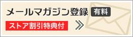 mail_maga (1)