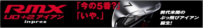 rmxud2_banner