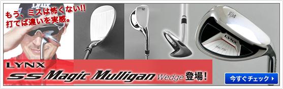 bnr_store_mulligan_wg