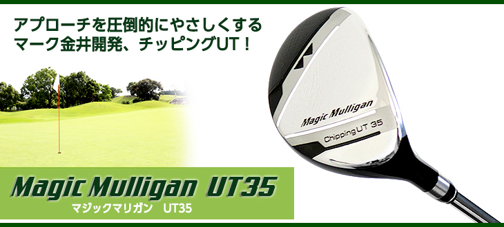 mulligan_ut35_top