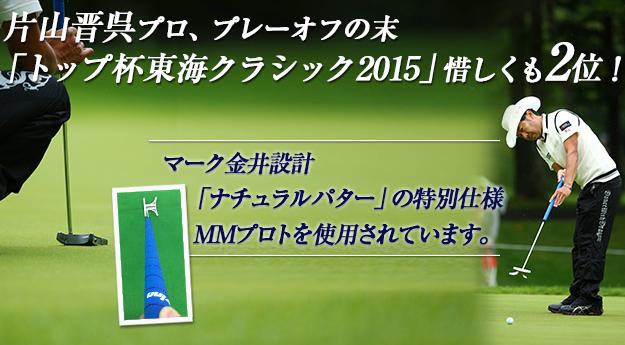 katayama2015_putter2