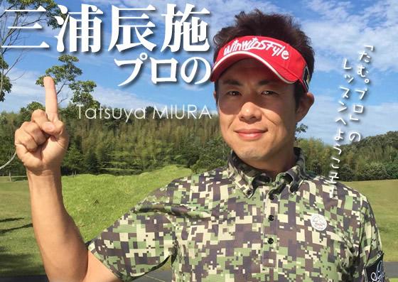 miura_pro-golflesson_top