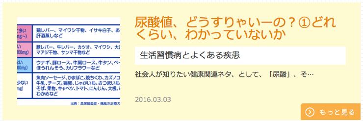 スクリーンショット 2016-03-04 10.04.21