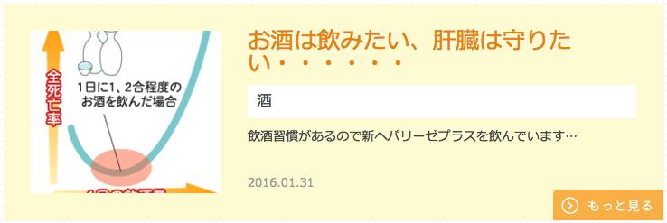 スクリーンショット 2016-03-04 9.19.57