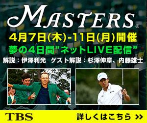 masters-40b888efab554020c5b00b4b4b089439990cd819